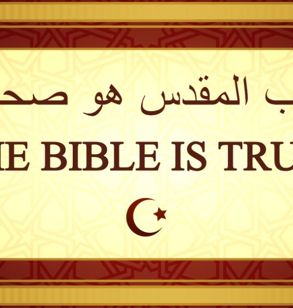 Muslim Tract: Quran States Biblical Authority